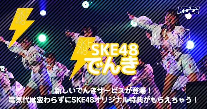 SKE48でんき 新しいでんきサービスが登場!  電気代は変わらずにSKE48オリジナル特典がもらえちゃう!