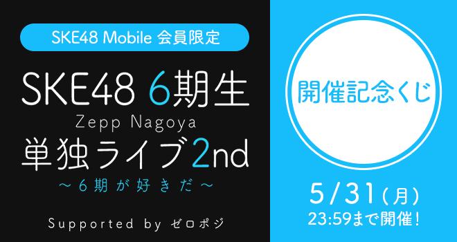 SKE48 Mobile限定 6期生単独ライブ開催記念くじ