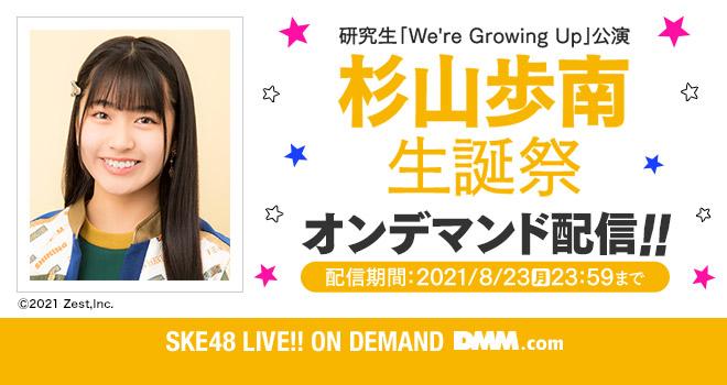 7月24日(土)研究生「We're Growing Up」公演 杉山歩南生誕祭