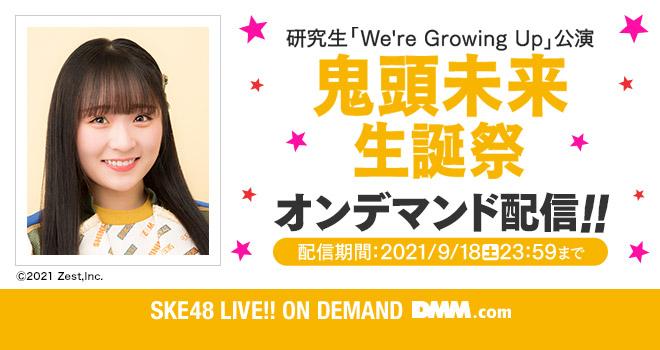 8月19日(木)研究生「We're Growing Up」公演 鬼頭未来 生誕祭
