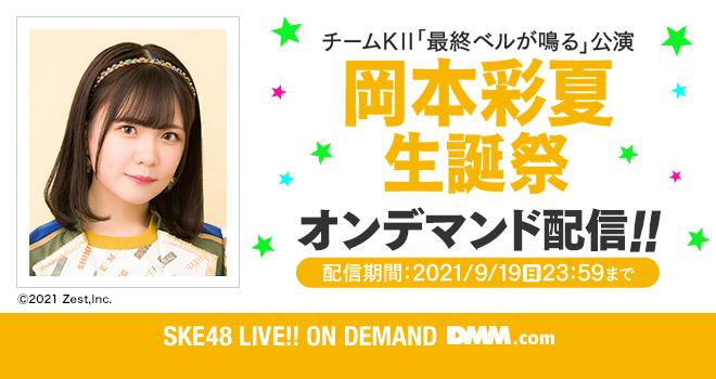 8月20日(金)チームKⅡ「最終ベルが鳴る」公演 岡本彩夏 生誕祭