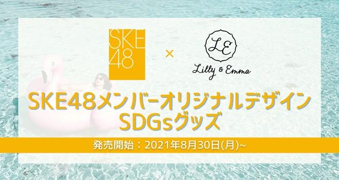 SKE48×Lilly & Emma