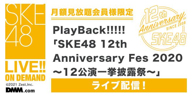 9/29(水)-10/4(月)PlayBack!!!!!「SKE48 12th Anniversary Fes 2020 ~12公演一挙披露祭~」