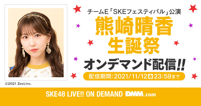 2021年10月13日(水)チームE「SKEフェスティバル」公演 熊崎晴香 生誕祭