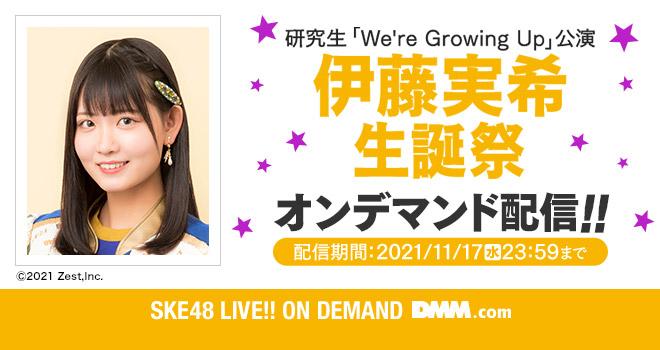 10月18日(月)研究生「We're Growing Up」公演 伊藤実希生誕祭