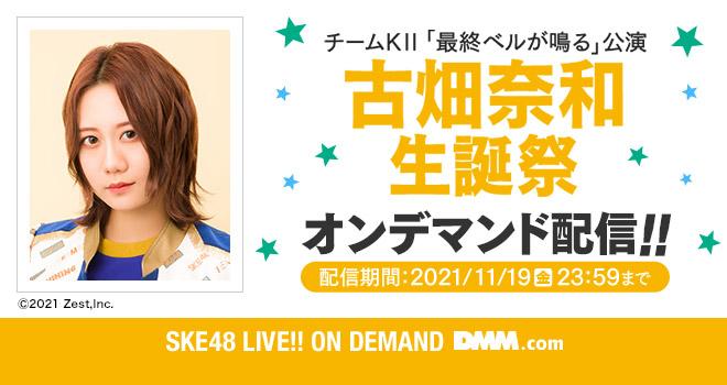 10月20日(水)チームKⅡ「最終ベルが鳴る」公演 古畑奈和 生誕祭