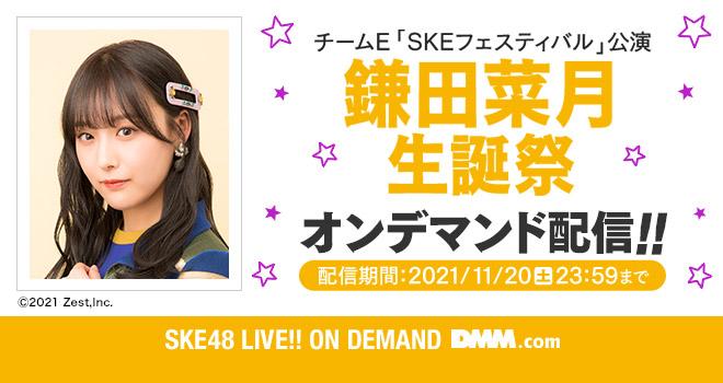 10月21日(木)チームE「SKEフェスティバル」公演 鎌田菜月 生誕祭
